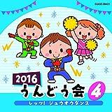 2016 うんどう会 (4) レッツ! ジュウオウダンス