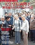 天皇皇后両陛下被災地の人々との心の対話―東日本大震災704日明日への記録 (小学館アーカイヴス)