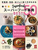 スーパーフード事典 BEST50―栄養素、効能、おいしい食べ方がわかる (主婦の友実用No.1シリーズ)