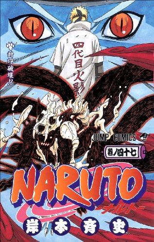 Naruto #47