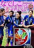 なでしこJapan 誇れ準優勝 (サンケイスポーツ特別版) -