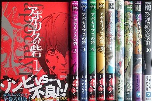 アポカリプスの砦 コミック 全10巻完結セット (講談社コミックス)