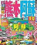 るるぶ熊本 阿蘇 天草'16 (国内シリーズ)