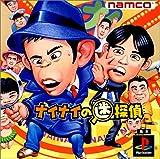 ナイナイの迷探偵 / ナムコ