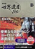 NHK世界遺産100〈第2巻〉ヨーロッパ2―ベルサイユ宮殿と庭園(フランス)ほか (小学館DVD BOOK)