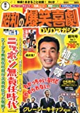 東宝 昭和の爆笑喜劇DVDマガジン 2013年 4/23号 [分冊百科]