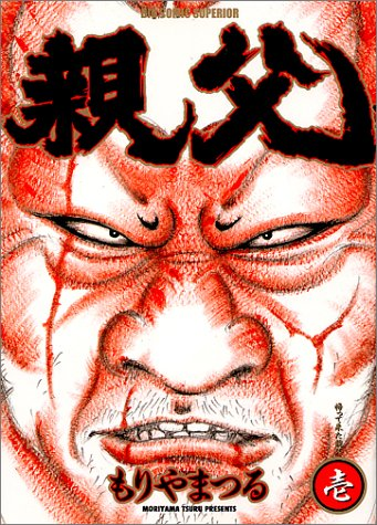 親父 1 (ビッグコミックス)