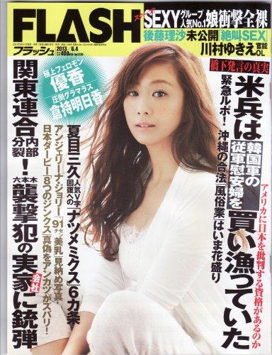 FLASH (フラッシュ)2013年6月4日号 [雑誌][2013.5.21]