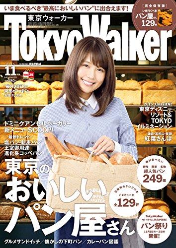 TokyoWalker東京ウォーカー 2015 11月号 [雑誌]
