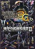 モンスターハンター3(トライ)G 衝撃の武器知識書〈2〉ハンマー・狩猟笛・ランス・ガンランス・スラッシュアックス・弓