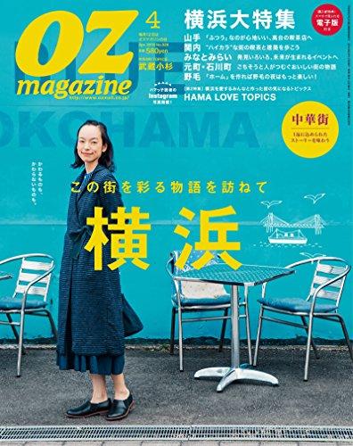 OZmagazine (オズマガジン) 2016年 04月号 [雑誌]