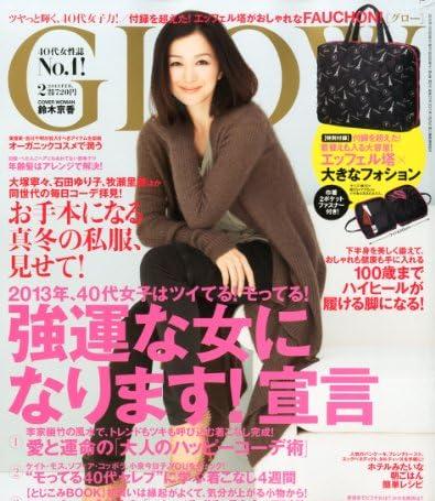 GLOW (グロー) 2013年 02月号 [雑誌]