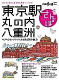 東京駅・丸の内・八重洲さんぽ