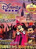 ディズニーハロウィーン完ペキ紹介号 2008年 11月号 [雑誌]