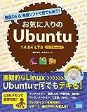 お気に入りのUbuntu 14.04 LTS日本語Rem―無償OS &無償ソフトで何でも揃う!