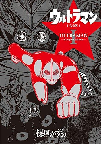 ウルトラマン完全版I