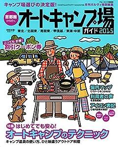 首都圏から行くオートキャンプ場ガイド2015 (ブルーガイド情報版)