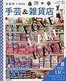 C&Life 手芸&雑貨店 京阪神+more 2016 (アサヒオリジナル)