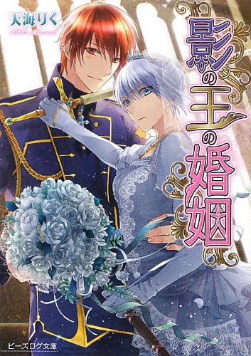 影の王の婚姻 (ビーズログ文庫)