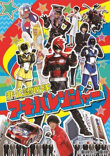 非公認戦隊アキバレンジャー 3 [Blu-ray]
