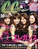 CanCam (キャンキャン) 2008年 10月号 [雑誌]