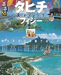 るるぶタヒチ・フィジー (るるぶ情報版(海外))