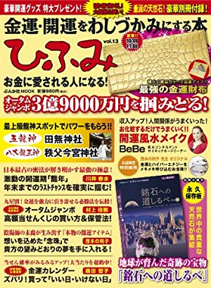 ひふみ vol.13―金運・開運をわしづかみにする本 (ぶんか社ムック)