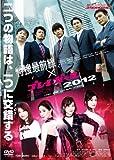 特捜最前線×プレイガール2012 [DVD]