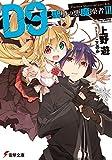 D9―聖櫃の悪魔操者― (3) (電撃文庫)