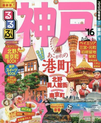 るるぶ神戸'16 (国内シリーズ)