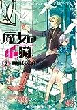 魔女の心臓(2) (ガンガンコミックスONLINE)