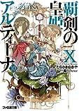 覇剣の皇姫アルティーナX (ファミ通文庫)