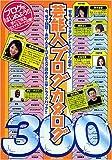 芸能人ブログカタログ300―有名人&TVタレント&スポーツ選手etc… (Eichi mook―PC★strike mini)