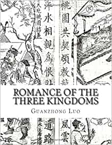 Romance of the Three Kingdoms (Chinese Edition): Guanzhong