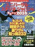 ユニバーサル・スタジオ・ジャパンの便利ワザ2016 (三才ムックvol.867)