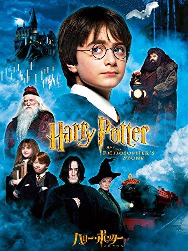 ハリー・ポッターと賢者の石 (吹替版)
