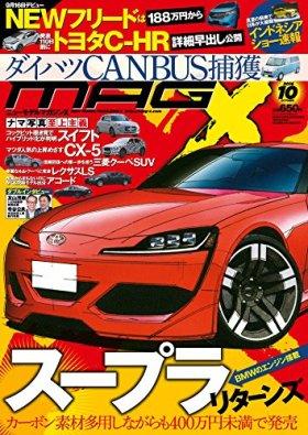 ニューモデルマガジンX 2016年 10月号 [雑誌]
