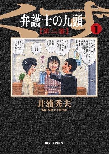 弁護士のくず 第二審 1 (ビッグコミックス)