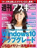 週刊アスキー No.1088 (2016年7月26日発行)<週刊アスキー> [雑誌]