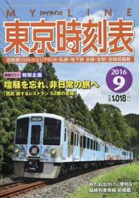 東京時刻表 2016年 09 月号 [雑誌]