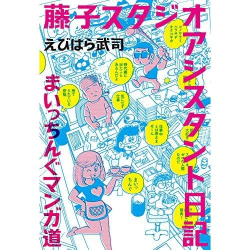 藤子スタジオアシスタント日記~まいっちんぐマンガ道~