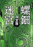 新装版  螺鈿迷宮 (角川文庫)