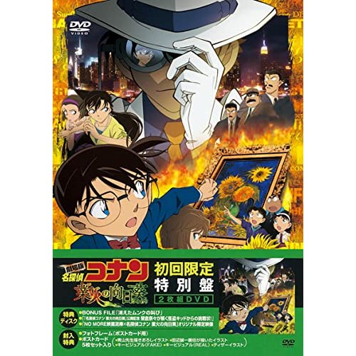 劇場版 名探偵コナン 業火の向日葵 (初回限定特別盤) [DVD]