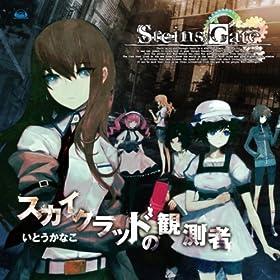 Amazon.co.jp: スカイクラッドの観測者: いとうかなこ: デジタル ...