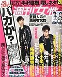 週刊女性 2013年 9/3号 [雑誌] [雑誌] / 主婦と生活社 (刊)