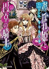 おこぼれ姫と円卓の騎士 3 将軍の憂鬱<おこぼれ姫と円卓の騎士> (ビーズログ文庫)