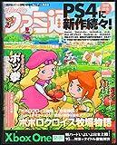 週刊 ファミ通 2014年 9/25号 [雑誌]