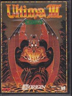 ウルティマⅢ EXODUS  MSX2