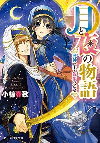 月と夜の物語1 魔神の王と祝福の乙女 (ビーズログ文庫)
