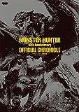 モンスターハンター 10周年記念 オフィシャルクロニクル